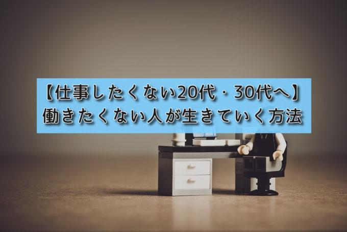 【仕事したくない20代・30代へ】働きたくない人が生きていく方法