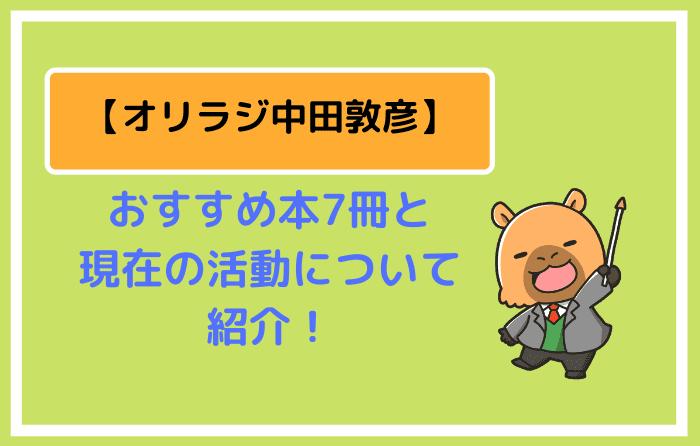 おすすめ本7冊と現在の活動について紹介!