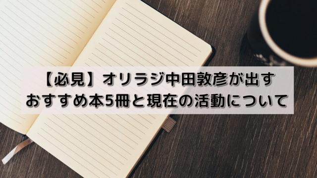 【必見】オリラジ中田敦彦が出すおすすめ本5冊と現在の活動について