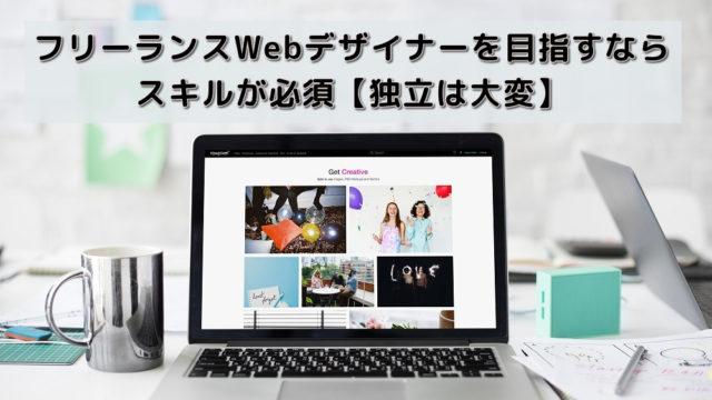 フリーランスWebデザイナーを目指すならスキルが必須|独立は大変