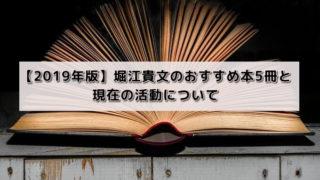 【2019年版】堀江貴文のおすすめ本5冊と現在の活動について