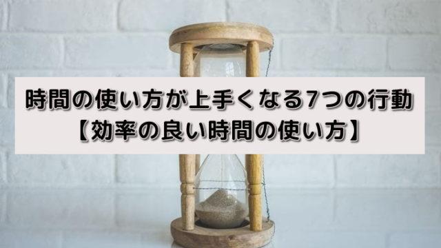 時間の使い方が上手くなる7つの行動【効率の良い時間の使い方】