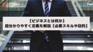 【ビジネスとは何か】超分かりやすく定義を解説【必要スキルや目的】