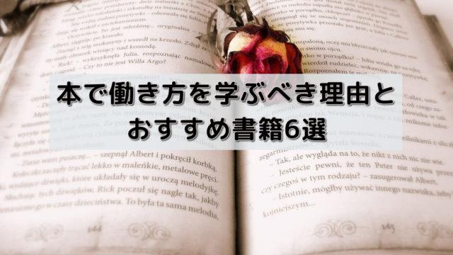 本で働き方を学ぶべき理由とおすすめ書籍6選【本当の働き方改革】