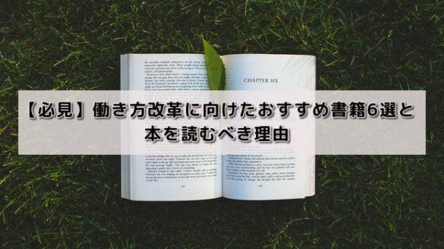 【必見】働き方改革に向けたおすすめ書籍6選と本を読むべき理由