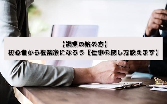 【複業の始め方】初心者から複業家になろう【仕事の探し方教えます】
