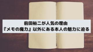 前田裕二が人気の理由|『メモの魔力』以外にある本人の魅力に迫る