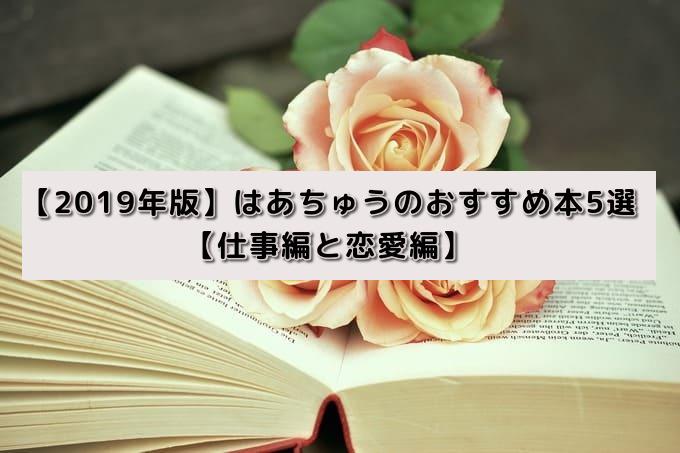 【2019年版】はあちゅうのおすすめ本5選【仕事編と恋愛編】