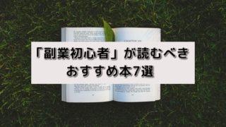 「副業初心者」が読むべきおすすめ本7選