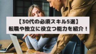 【30代の必須スキル5選】転職や独立に役立つ能力を紹介!
