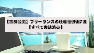 【無料公開】フリーランスの仕事獲得術7選【すべて実践済み】