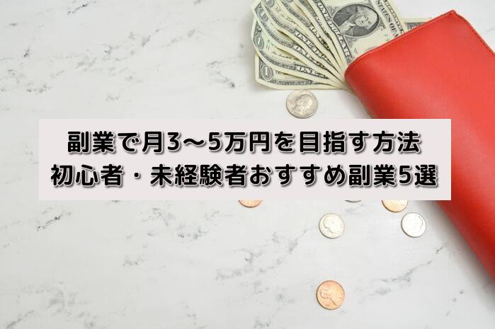 副業で月3~5万円を目指す方法|初心者・未経験者おすすめ副業5選