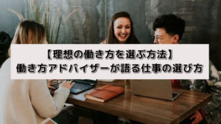 【理想の働き方を選ぶ方法】 働き方アドバイザーが語る仕事の選び方