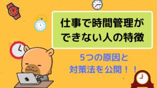 仕事で時間管理ができない人の特徴と5つの原因【対策法も公開】