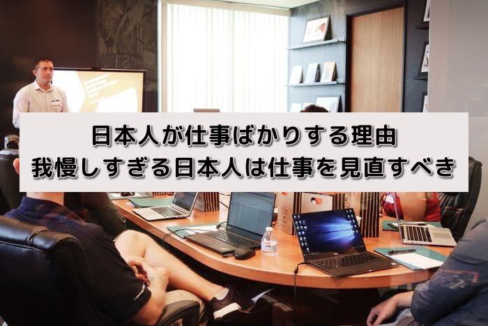 日本人が仕事ばかりする理由|我慢しすぎる日本人は仕事を見直すべき