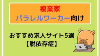 複業家・パラレルワーカー向けのおすすめ求人サイト5選【脱依存症】