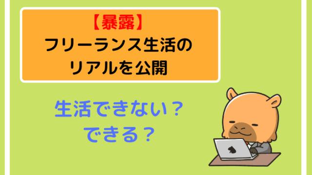 【暴露】フリーランス生活のリアルを公開【生活できない?できる?】
