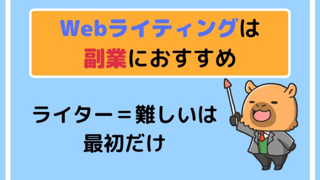 Webライティングは副業におすすめ【ライター=難しいは最初だけ】