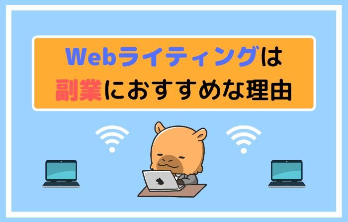 Webライティングは副業におすすめな理由