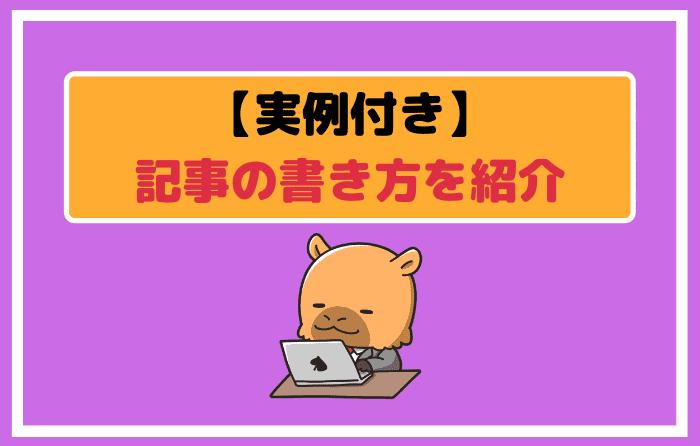 【実例付き】記事の書き方を紹介