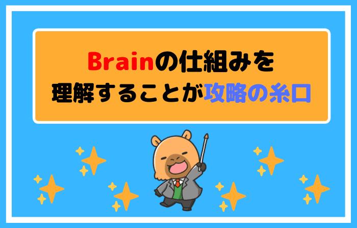 Brainの仕組みを理解することが攻略の糸口