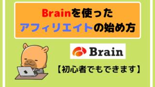 Brainを使ったアフィリエイトの始め方【初心者でもできます】