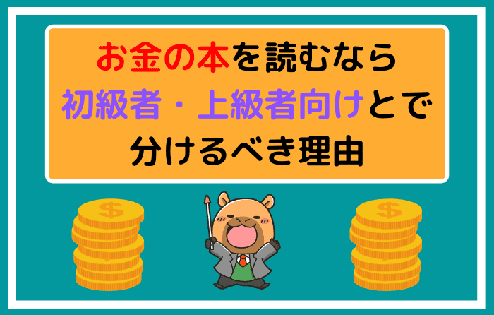 お金の本を読むなら初級者・上級者向けとで分けるべき理由