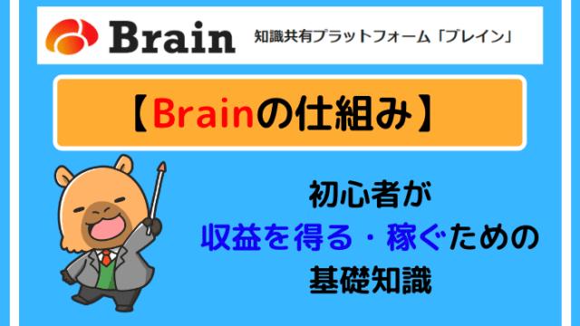 【Brainの仕組み】初心者が収益を得る・稼ぐための方法を紹介
