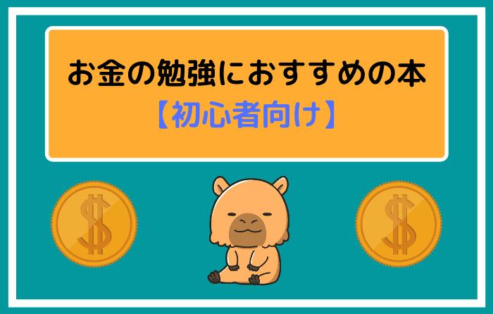 お金の勉強におすすめの本【初心者向け】