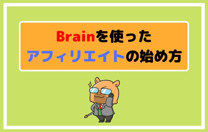 Brainを使ったアフィリエイトの始め方