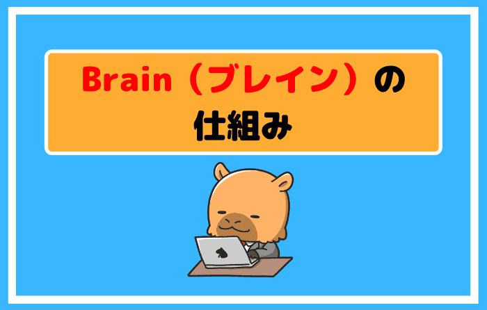 Brain(ブレイン)の仕組み
