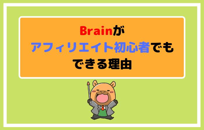 Brainがアフィリエイト初心者でもできる理由