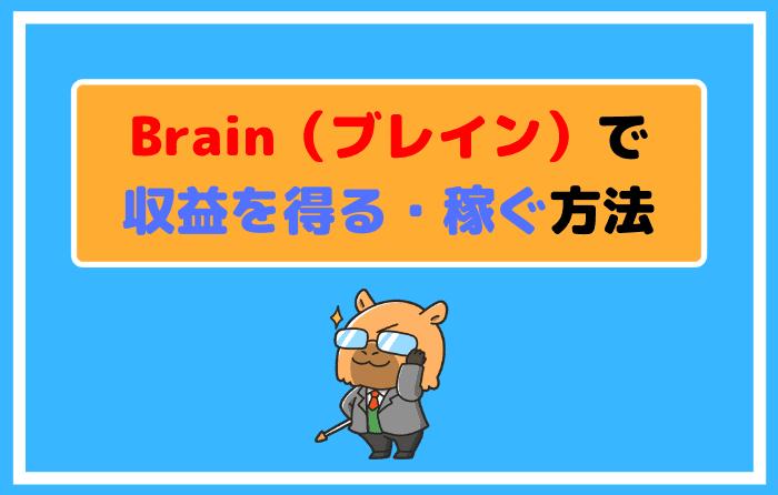 初心者がBrain(ブレイン)で収益を得る・稼ぐための方法