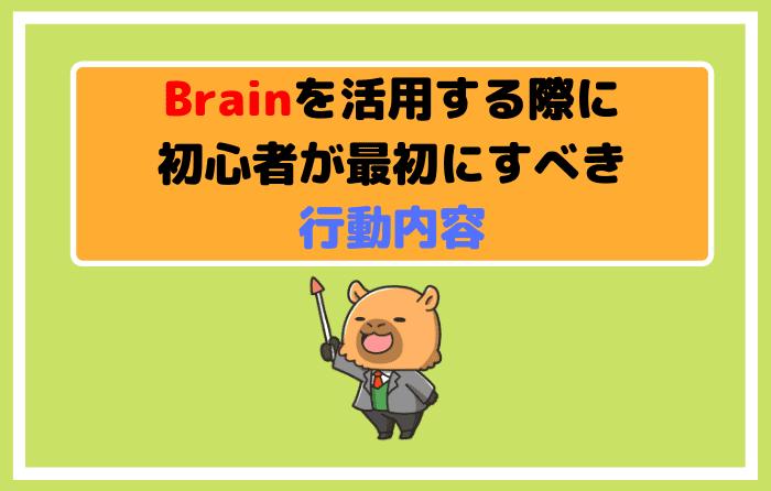 Brainを活用する際に初心者が最初にすべき行動内容