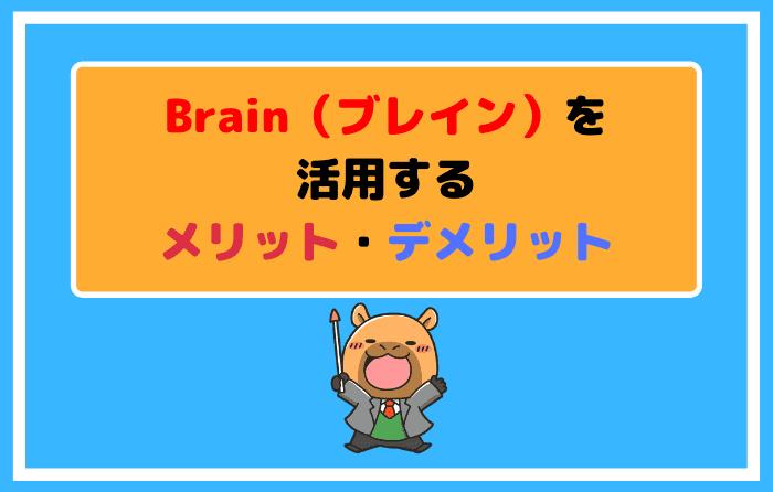 Brain(ブレイン)を活用するメリット・デメリット