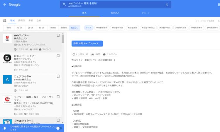 Googleが発表していたフリーランスライターの募集案件