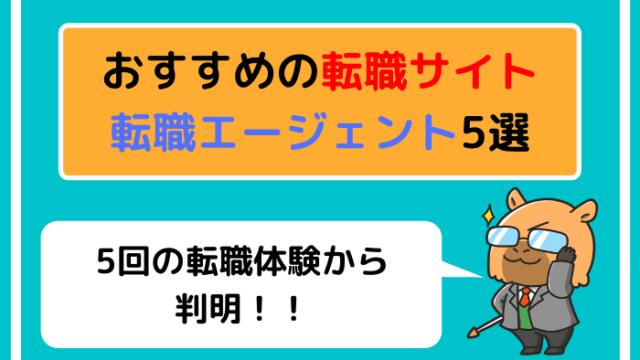 おすすめ転職サイト・エージェント5選【5回の転職体験から判明】