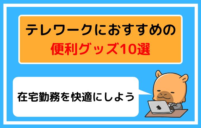 テレワークにおすすめの便利グッズ10選【在宅勤務を快適にしよう】