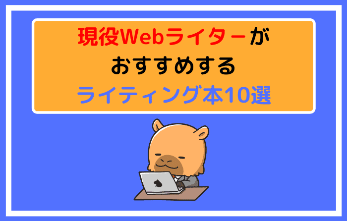 現役Webライタ-がおすすめするライティング本10選