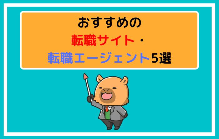 おすすめの転職サイト・転職エージェント5選
