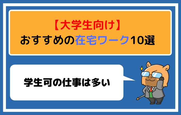【大学生向け】おすすめの在宅ワーク10選【学生可の仕事は多い】