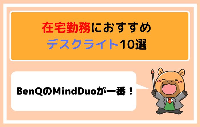 在宅勤務におすすめデスクライト10選【BenQのMindDuoが一番】