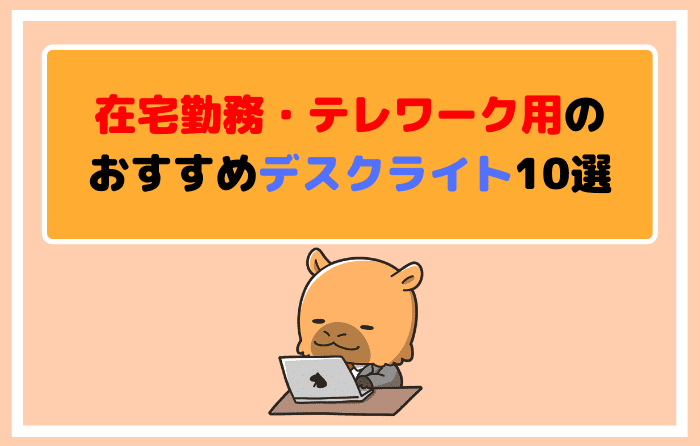 在宅勤務・テレワーク用のおすすめデスクライト10選