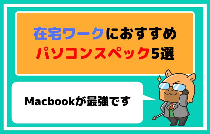 在宅ワークにおすすめパソコンスペック5選【Macbookが最強】