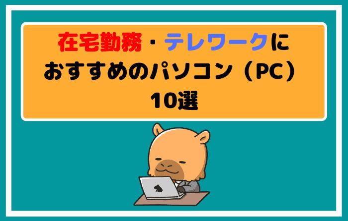 在宅勤務やテレワークにおすすめのパソコン(PC)10選