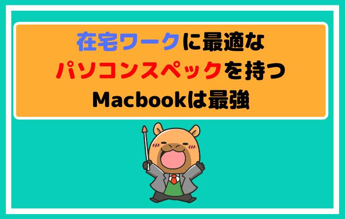 在宅ワークに最適なパソコンスペックを持つMacbookは最強
