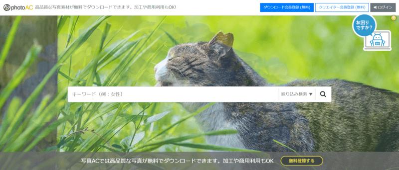 日本の風景や綺麗な景色を使ったブログを作るなら定番の『写真AC』