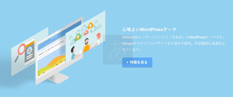 Wordpressブログのおすすめ有料テーマ Sango(サンゴ)