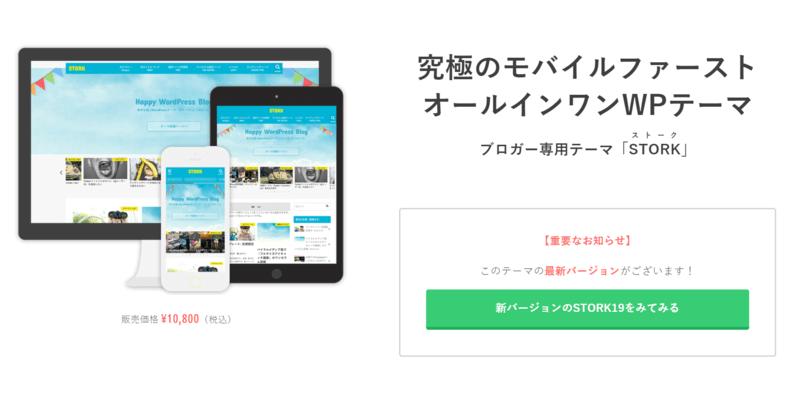 Wordpressブログのおすすめ有料テーマ STORK(ストーク)
