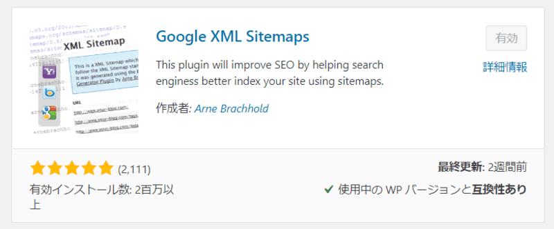 AFFINGER5におすすめの必須プラグイン Google XML Sitemaps